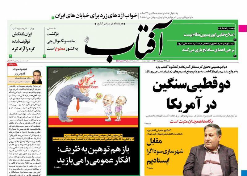 عناوین اخبار روزنامه آفتاب یزد در روز شنبه ۲۱ فروردين