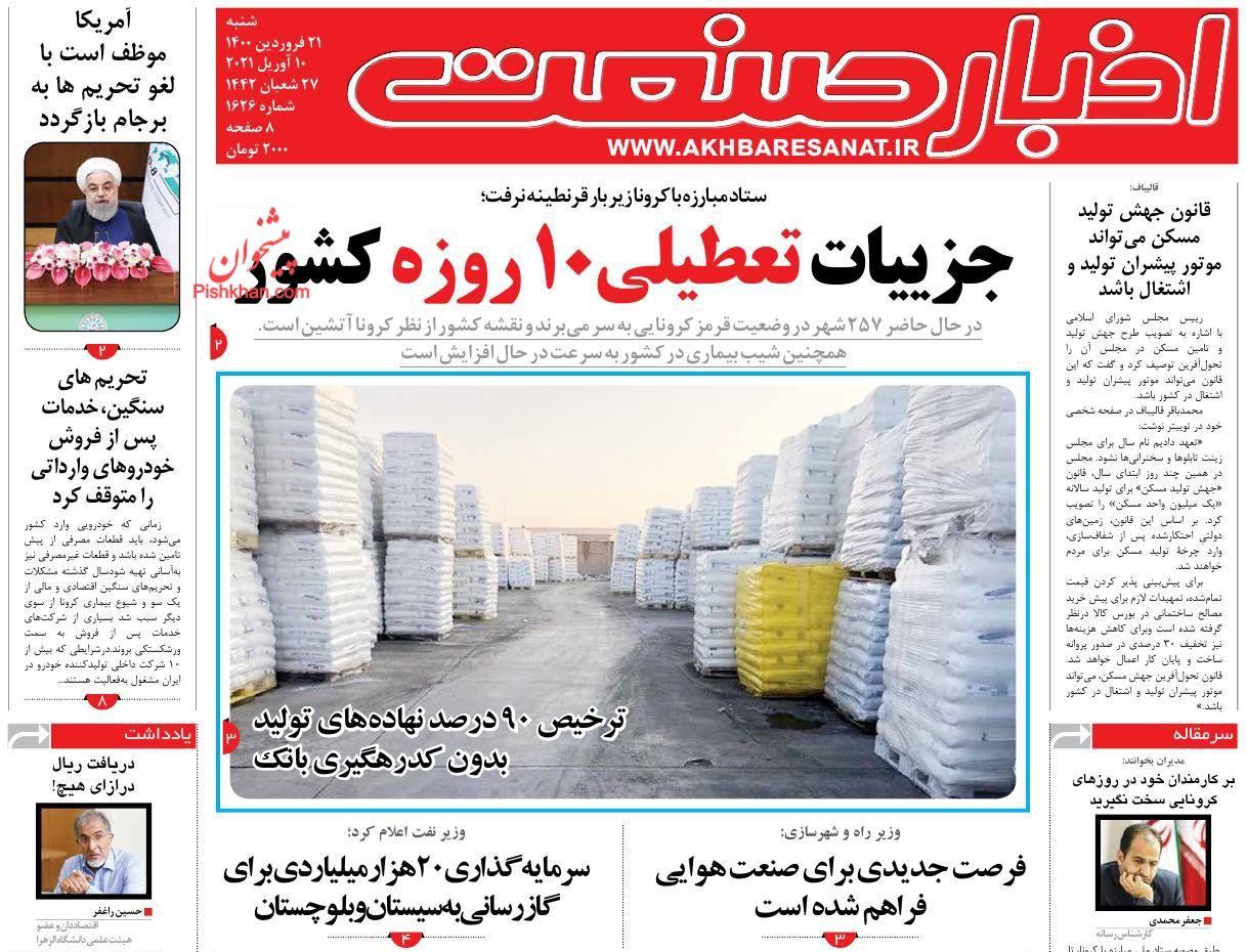 عناوین اخبار روزنامه اخبار صنعت در روز شنبه ۲۱ فروردین