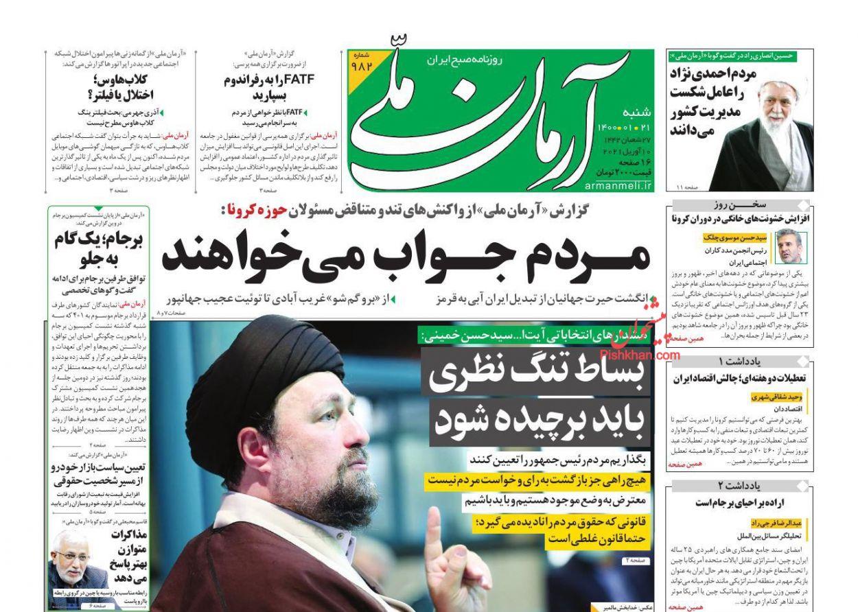 عناوین اخبار روزنامه آرمان ملی در روز شنبه ۲۱ فروردین