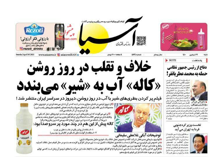 عناوین اخبار روزنامه آسیا در روز شنبه ۲۱ فروردين