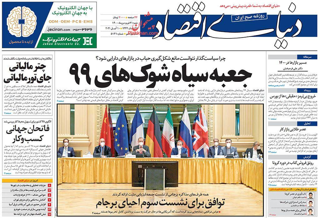 عناوین اخبار روزنامه دنیای اقتصاد در روز شنبه ۲۱ فروردین