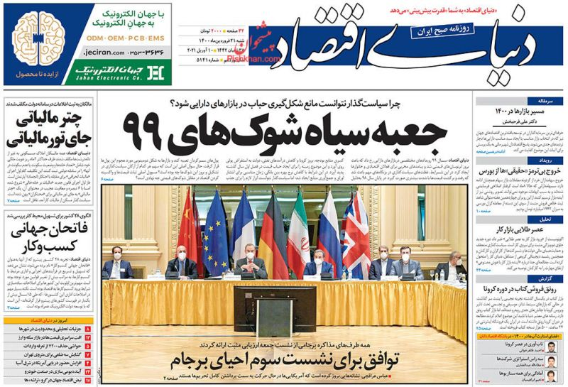 عناوین اخبار روزنامه دنیای اقتصاد در روز شنبه ۲۱ فروردين
