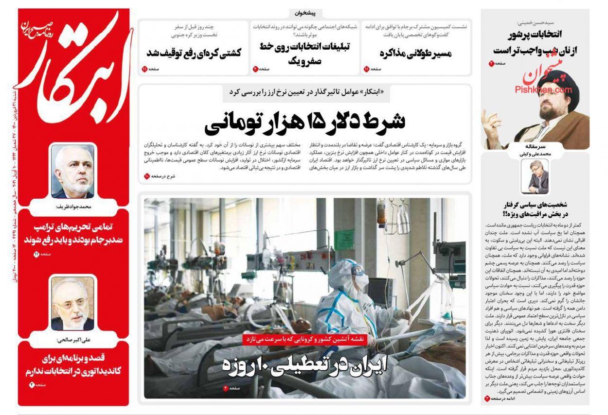عناوین اخبار روزنامه ابتکار در روز شنبه ۲۱ فروردین