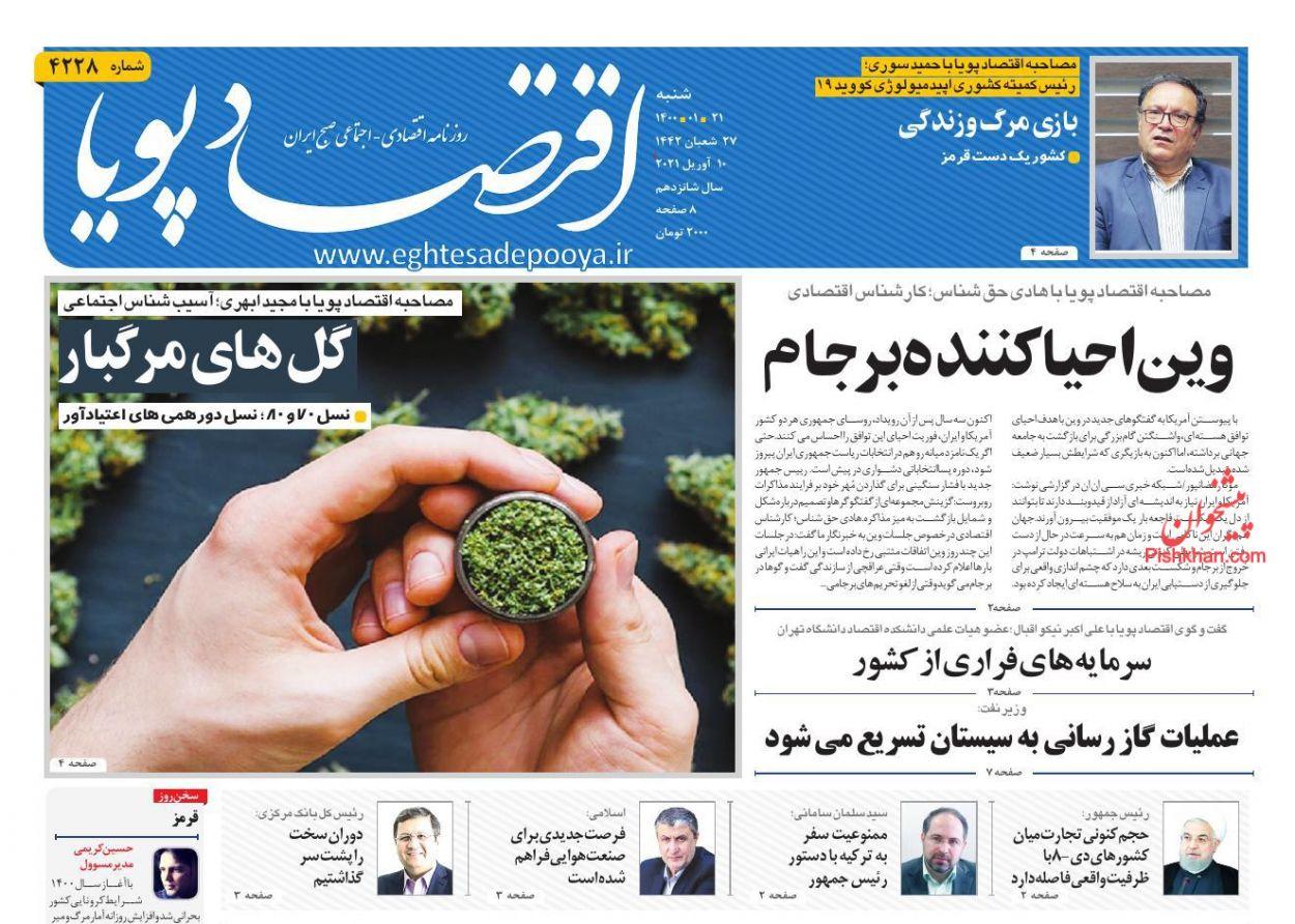 عناوین اخبار روزنامه اقتصاد پویا در روز شنبه ۲۱ فروردین