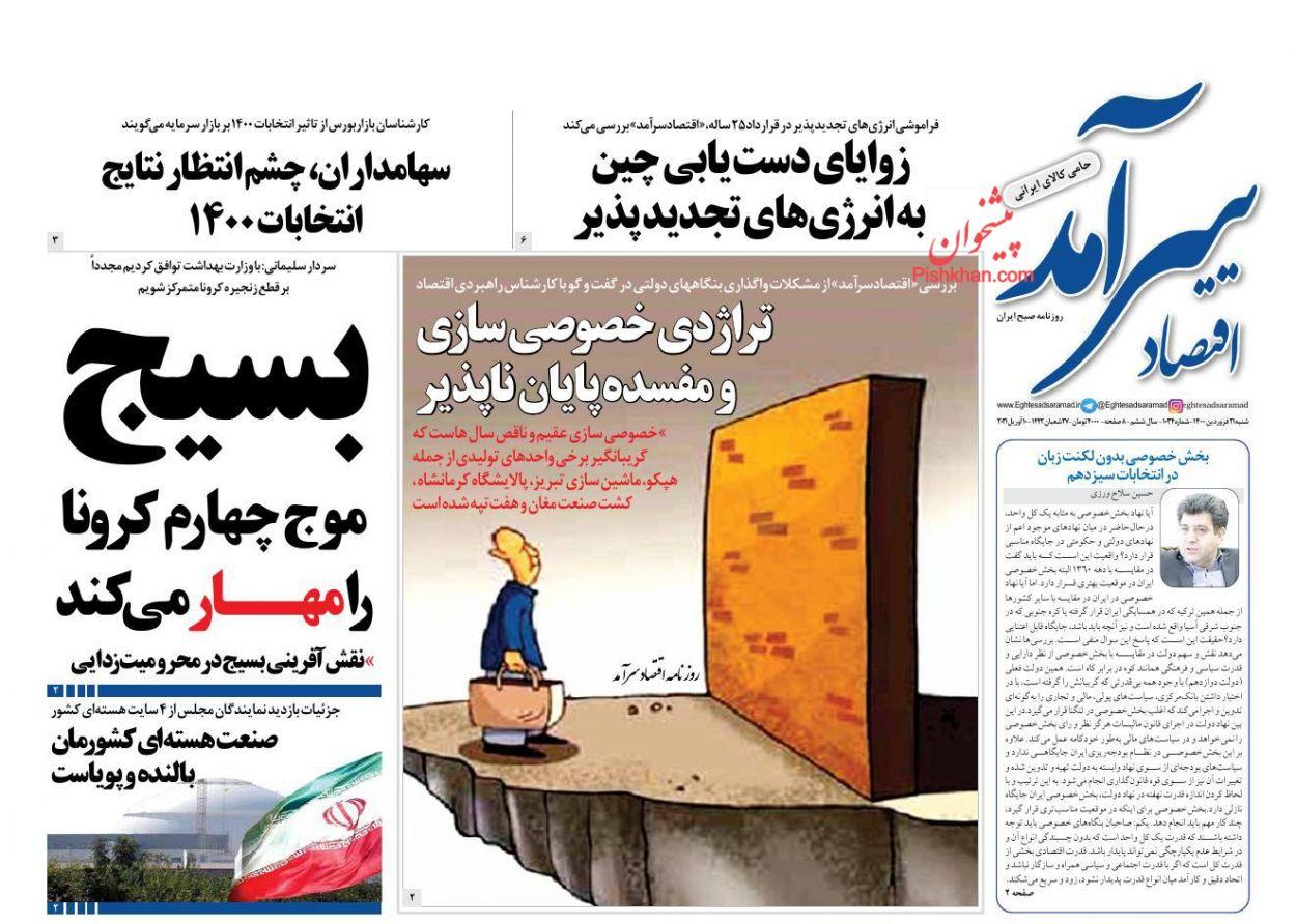 عناوین اخبار روزنامه اقتصاد سرآمد در روز شنبه ۲۱ فروردین
