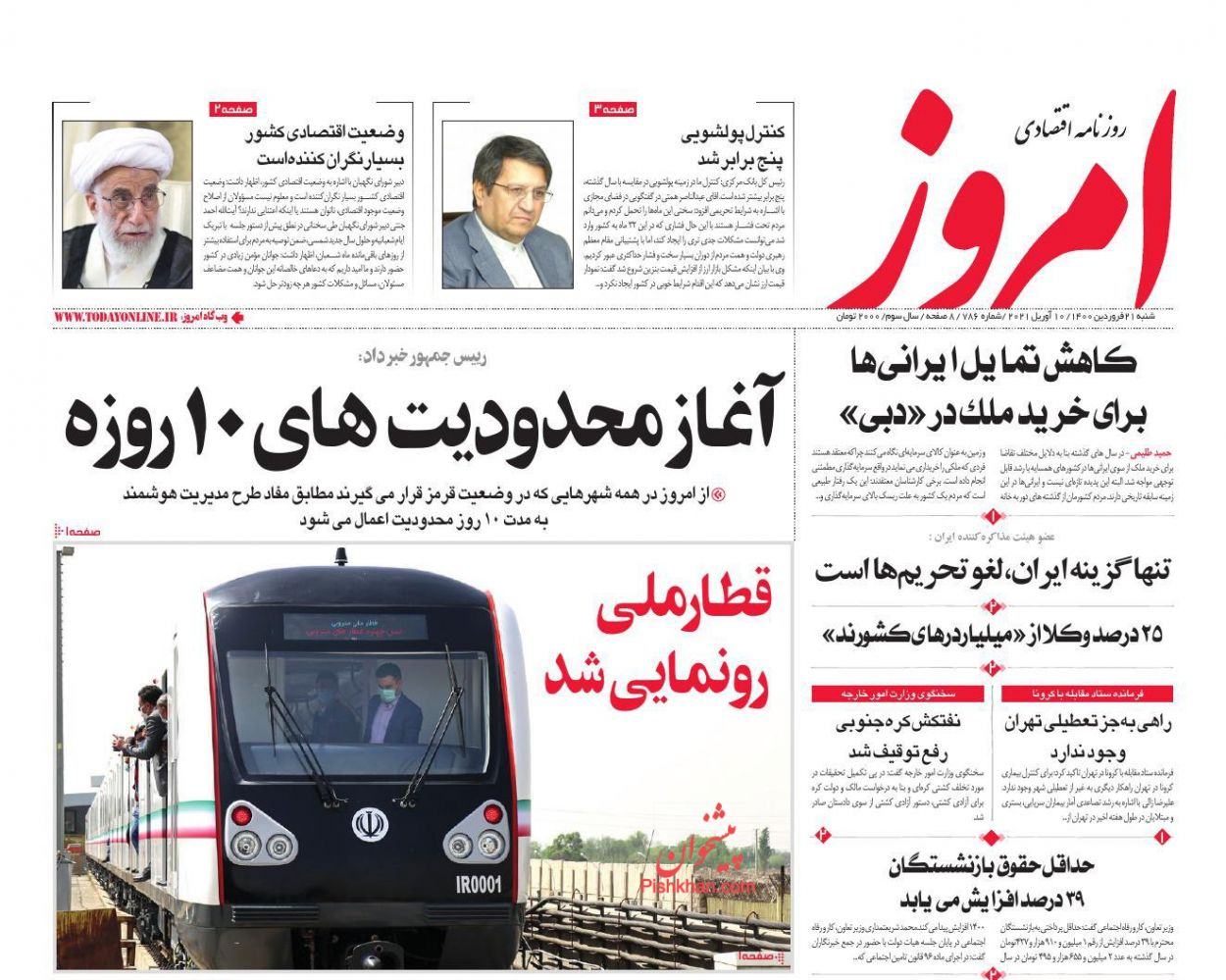 عناوین اخبار روزنامه امروز در روز شنبه ۲۱ فروردین