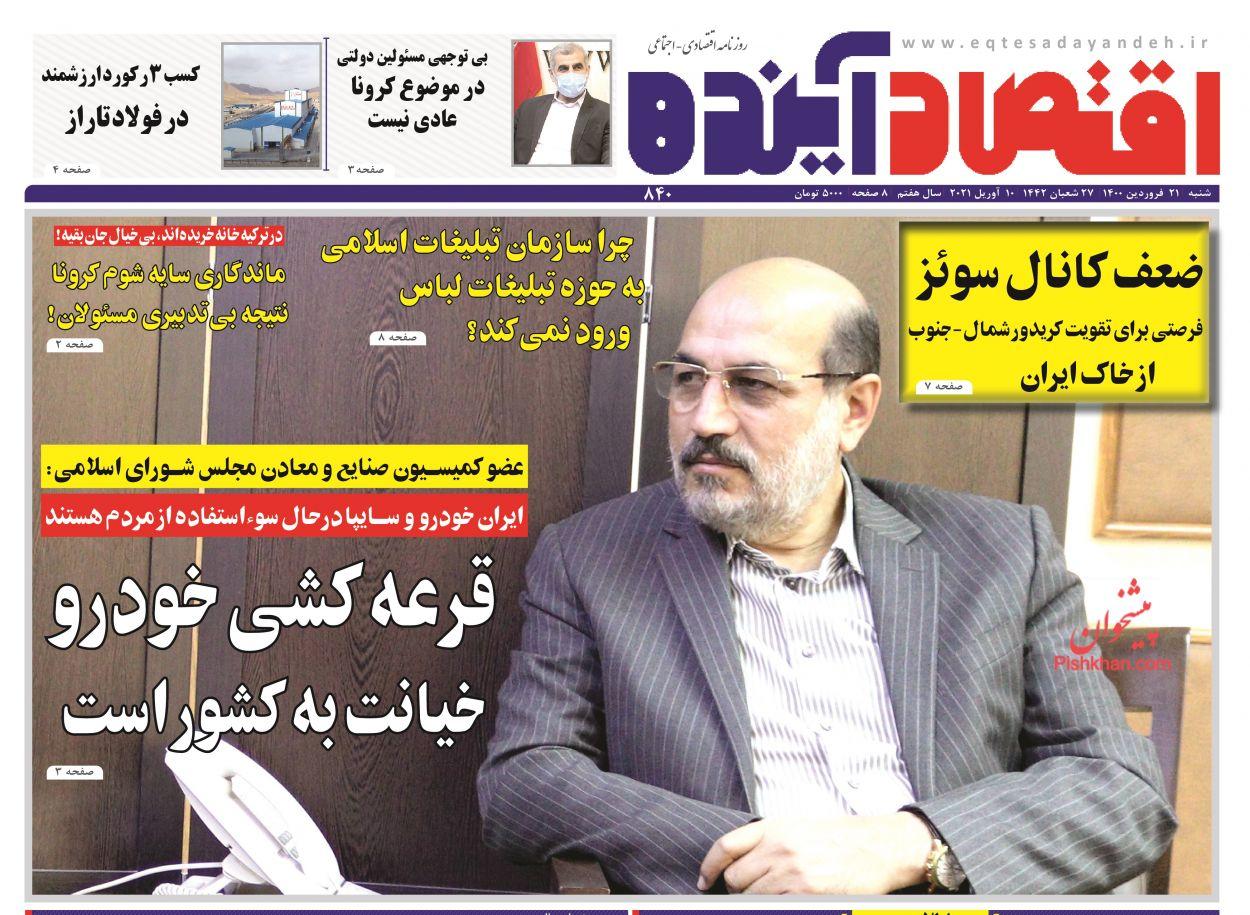 عناوین اخبار روزنامه اقتصاد آینده در روز شنبه ۲۱ فروردین
