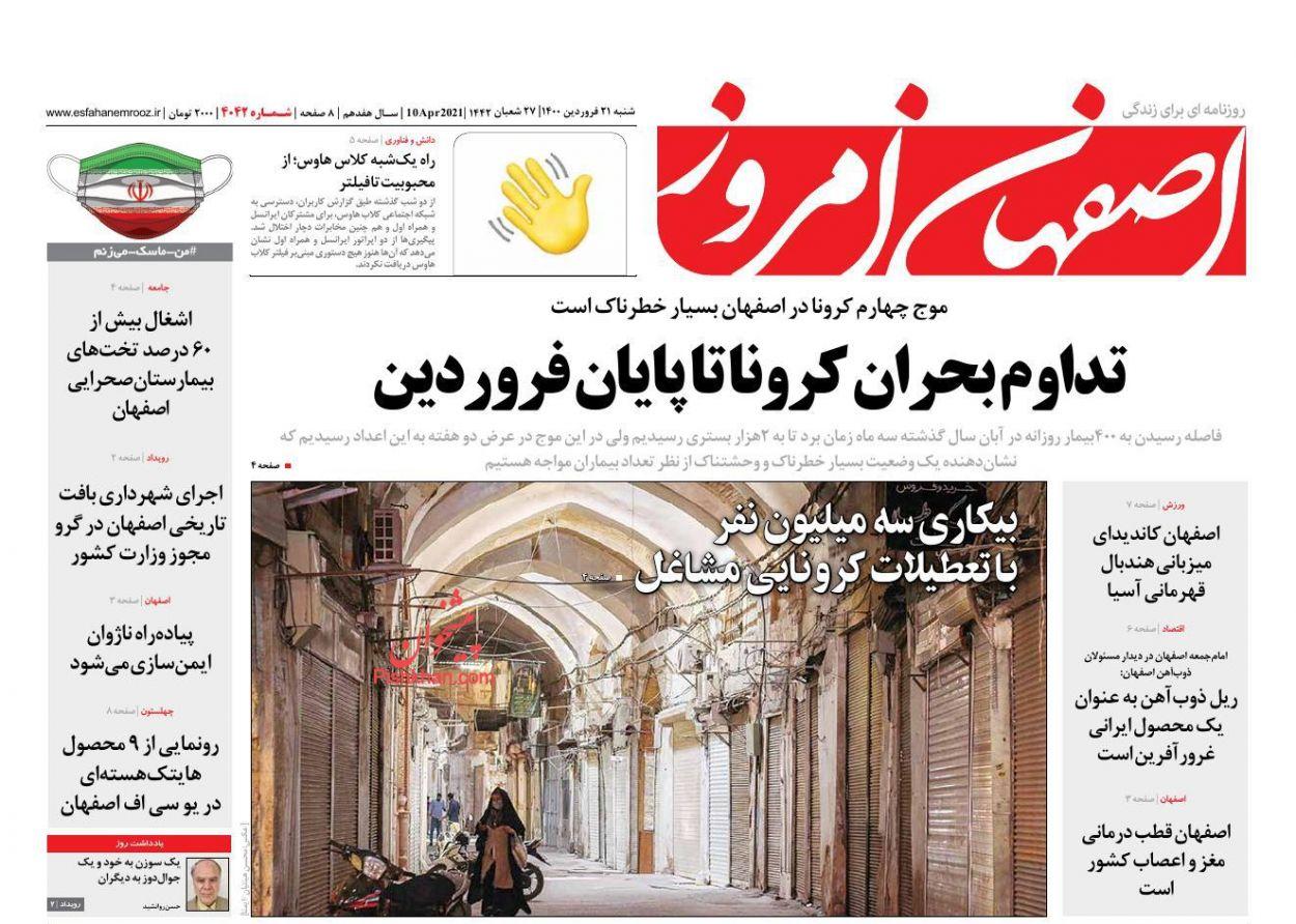 عناوین اخبار روزنامه اصفهان امروز در روز شنبه ۲۱ فروردین