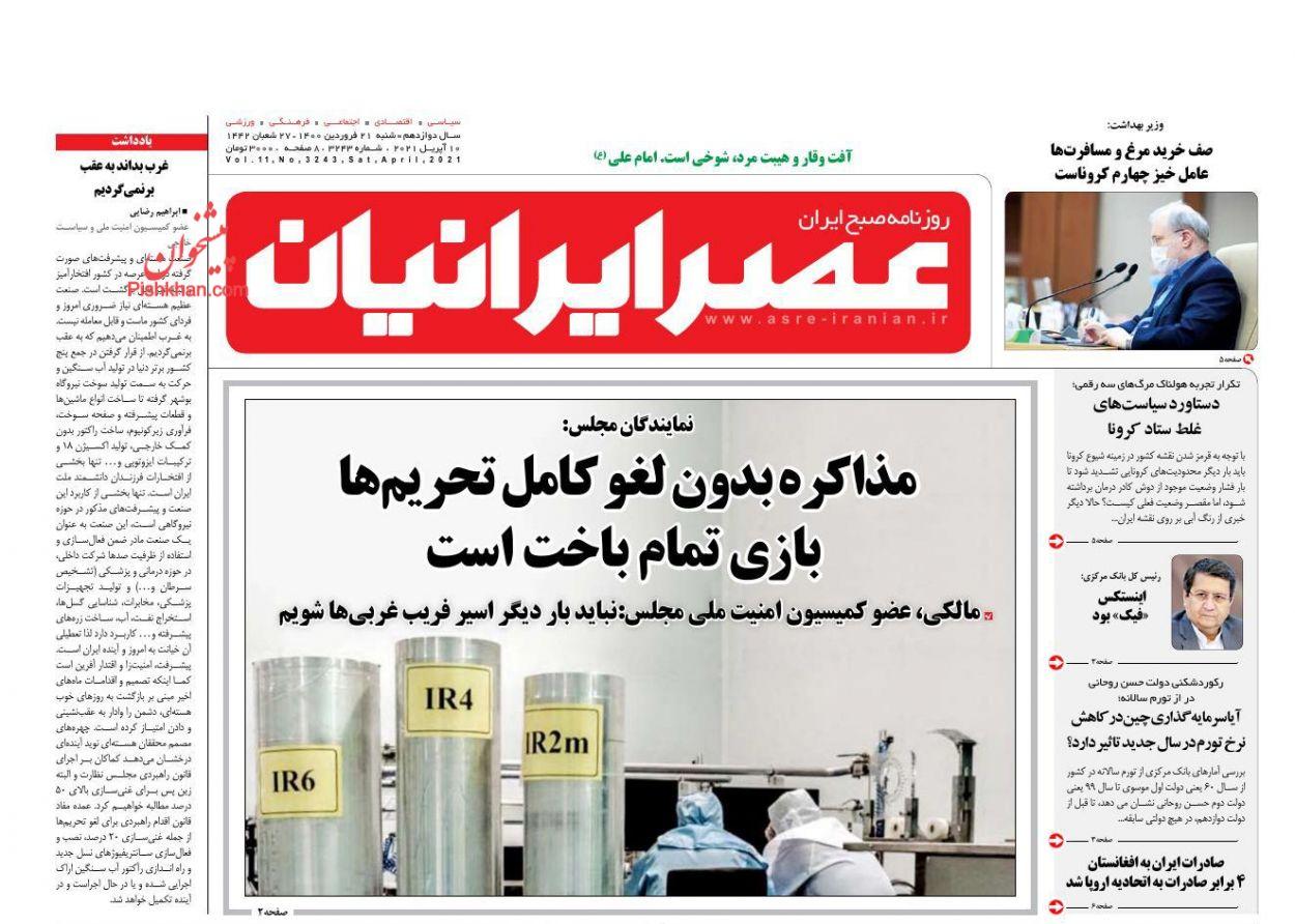عناوین اخبار روزنامه اسکناس در روز شنبه ۲۱ فروردین