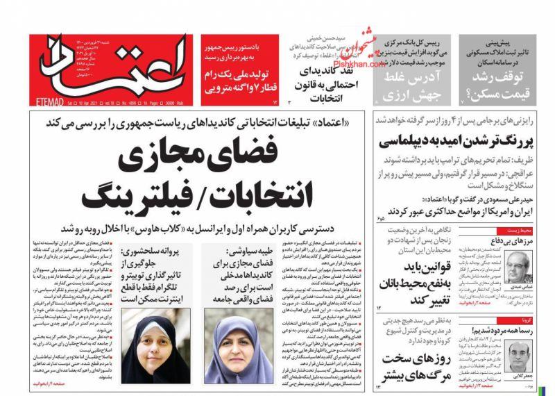 عناوین اخبار روزنامه اعتماد در روز شنبه ۲۱ فروردين