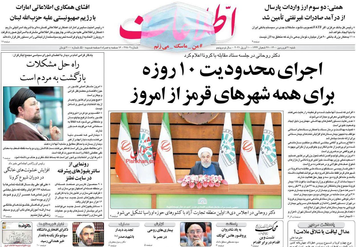 عناوین اخبار روزنامه اطلاعات در روز شنبه ۲۱ فروردین