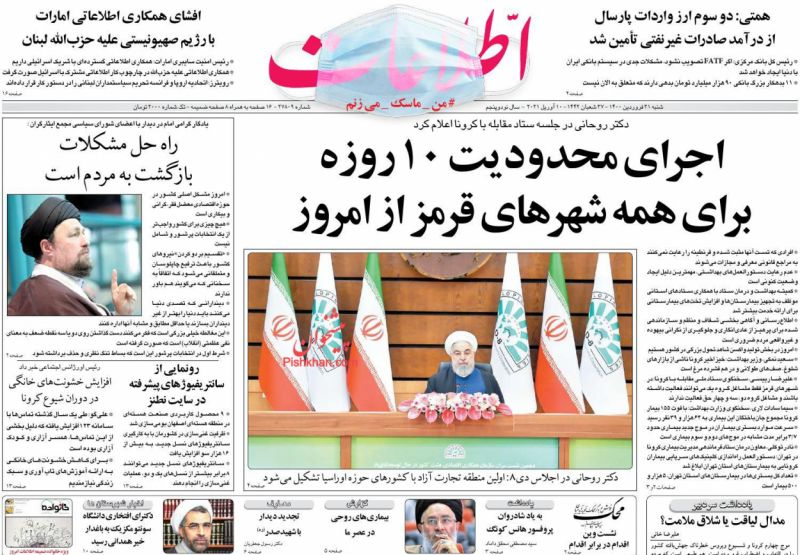 عناوین اخبار روزنامه اطلاعات در روز شنبه ۲۱ فروردين