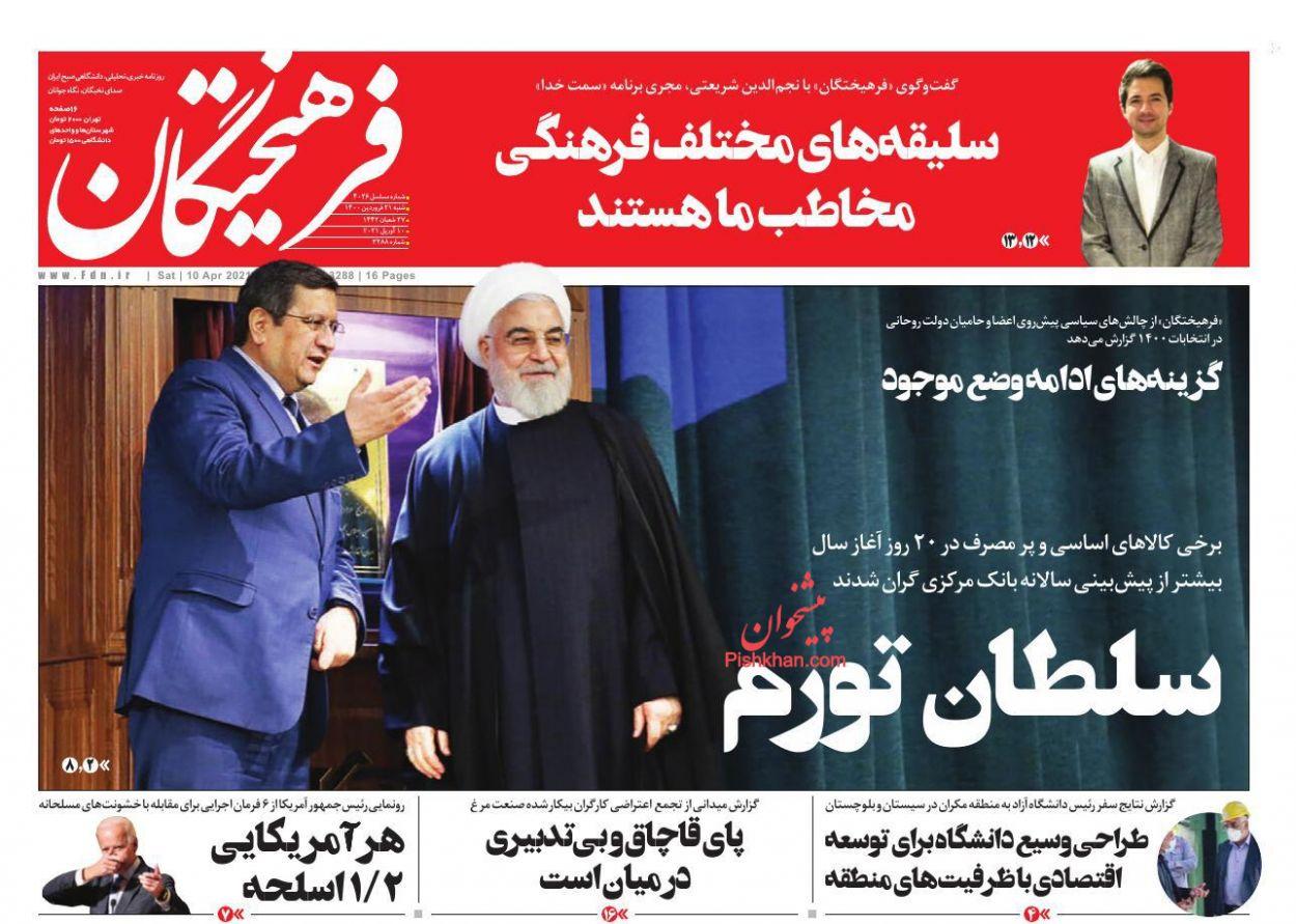 عناوین اخبار روزنامه فرهیختگان در روز شنبه ۲۱ فروردین