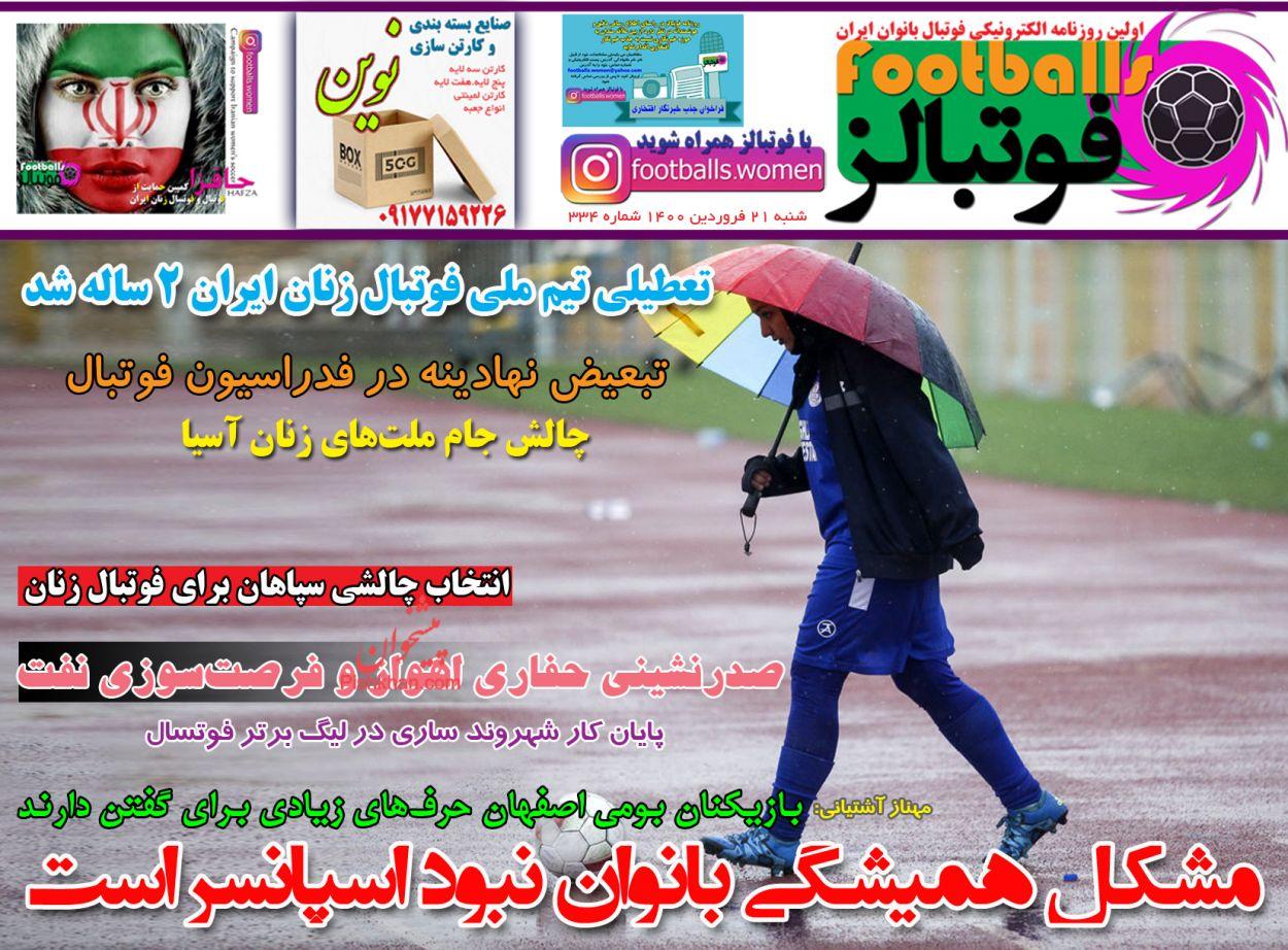 عناوین اخبار روزنامه فوتبالز در روز شنبه ۲۱ فروردین