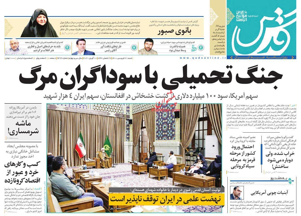 عناوین اخبار روزنامه قدس در روز شنبه ۲۱ فروردین