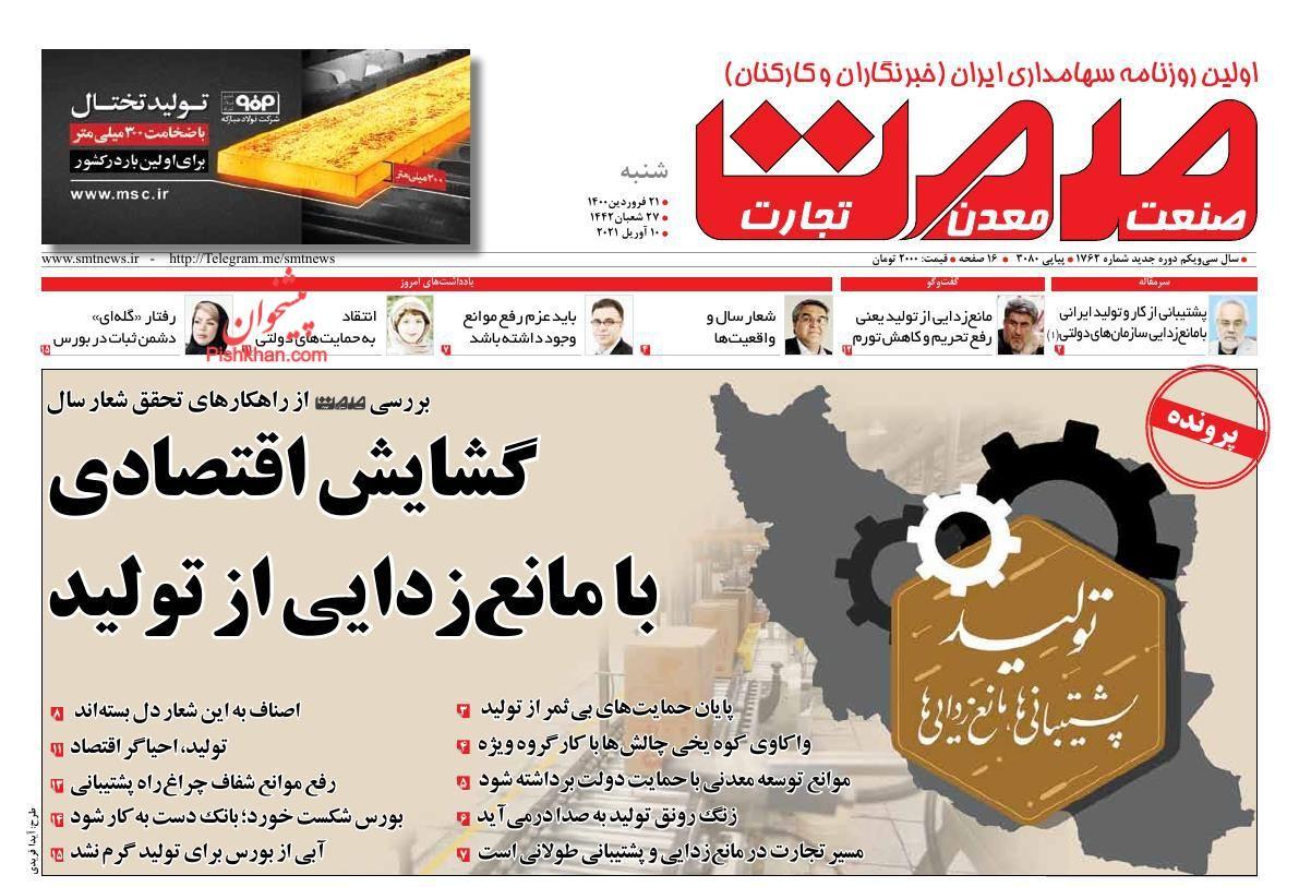عناوین اخبار روزنامه صمت در روز شنبه ۲۱ فروردین
