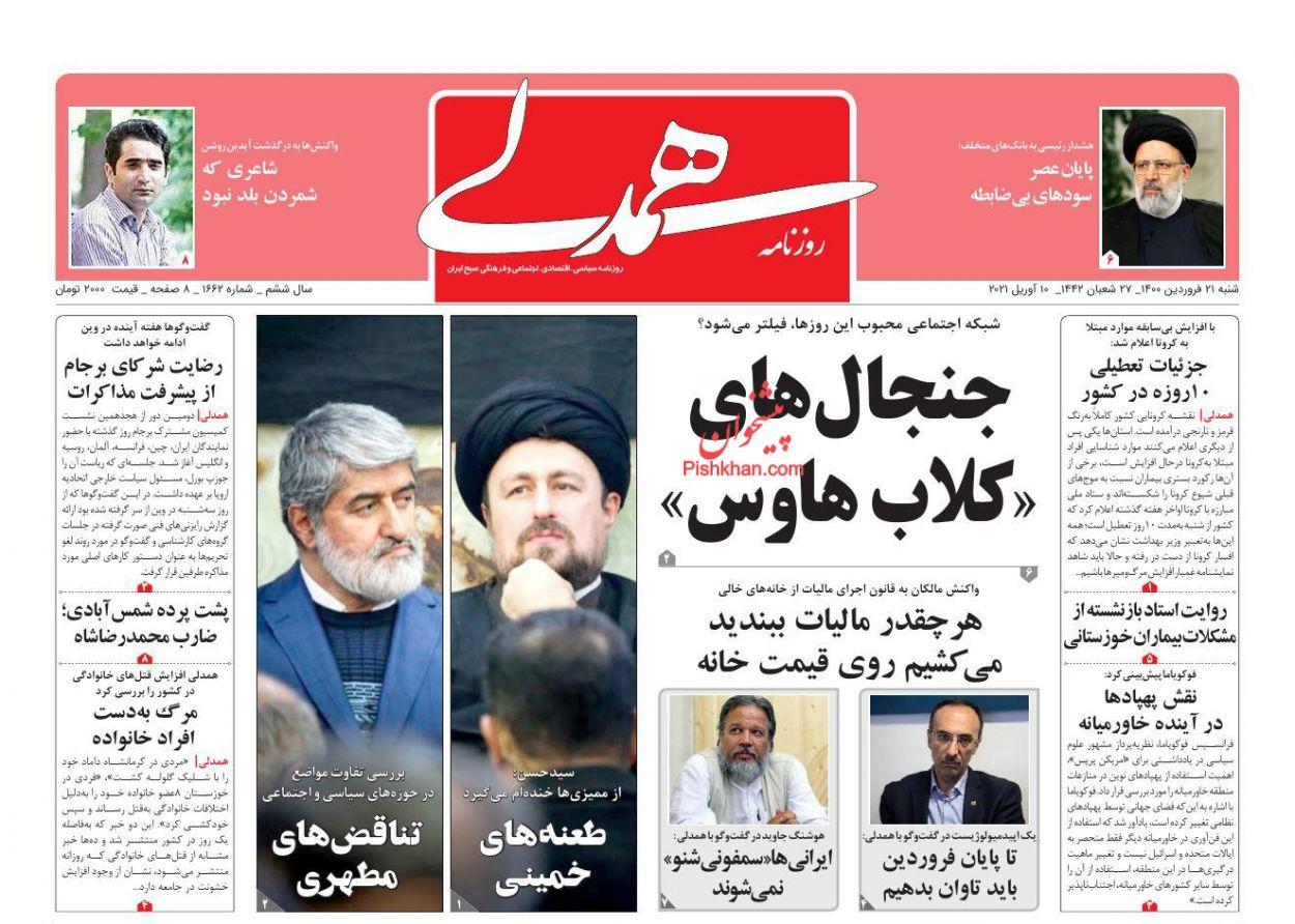 عناوین اخبار روزنامه همدلی در روز شنبه ۲۱ فروردین