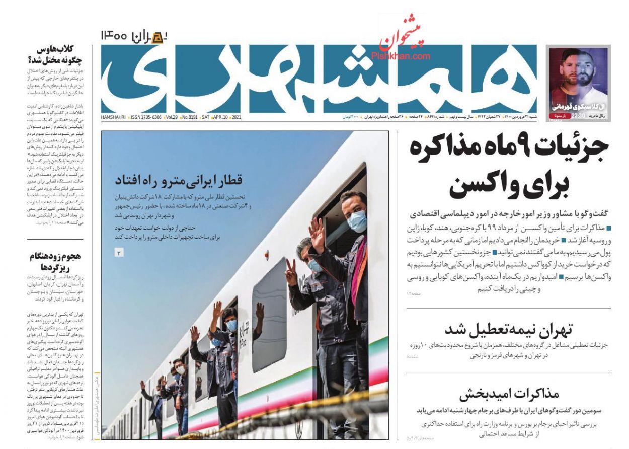 عناوین اخبار روزنامه همشهری در روز شنبه ۲۱ فروردین