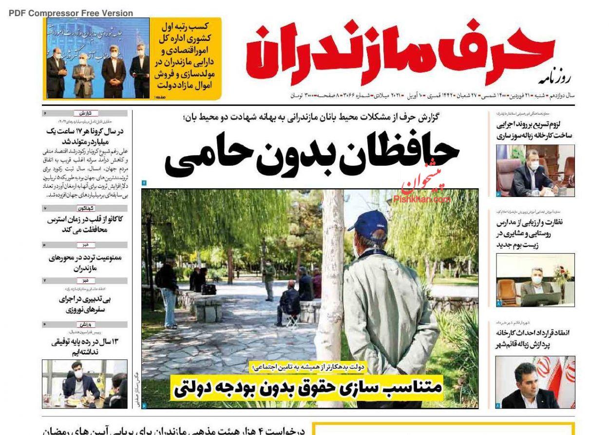 عناوین اخبار روزنامه حرف مازندران در روز شنبه ۲۱ فروردین