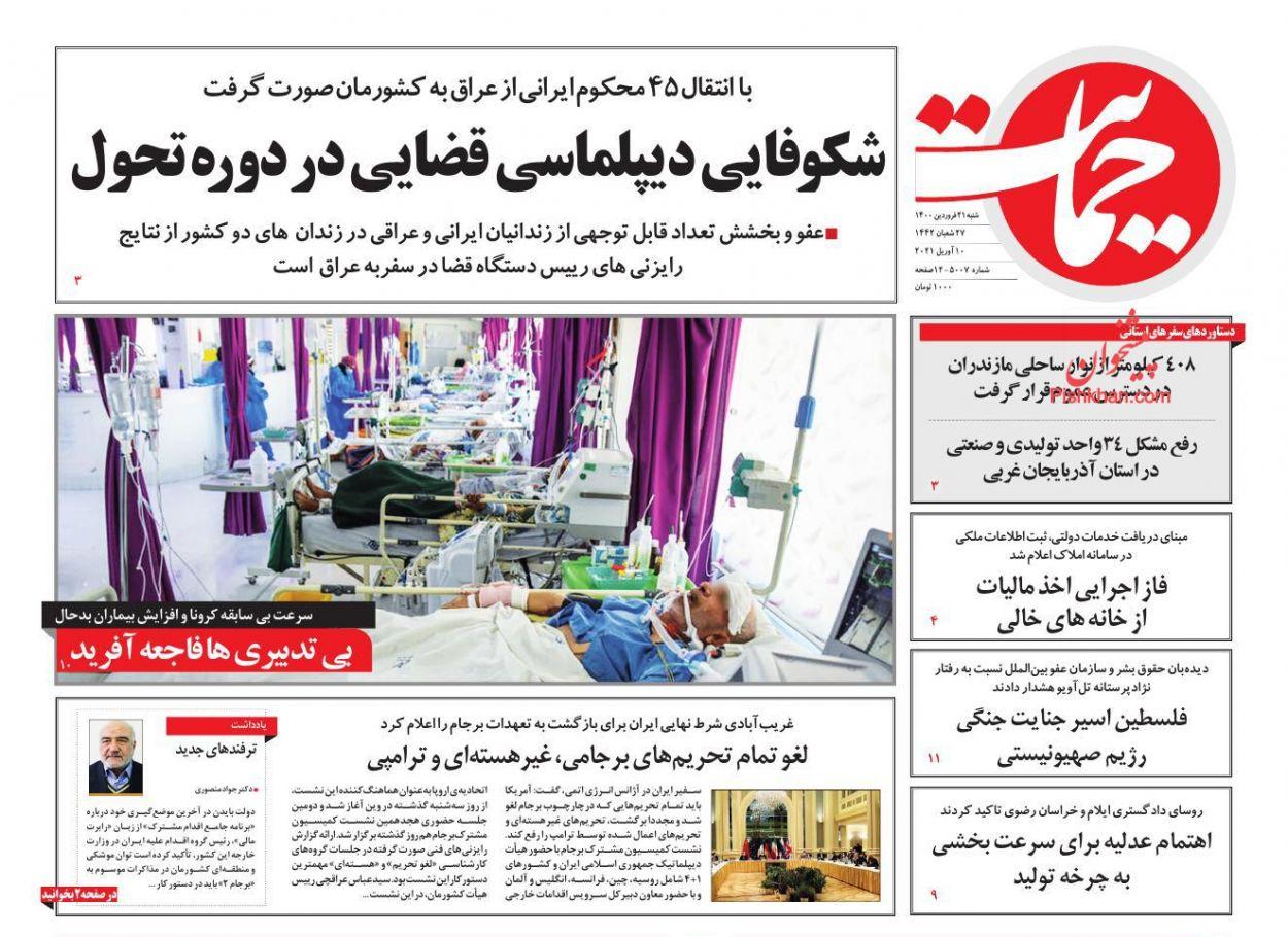 عناوین اخبار روزنامه حمایت در روز شنبه ۲۱ فروردین