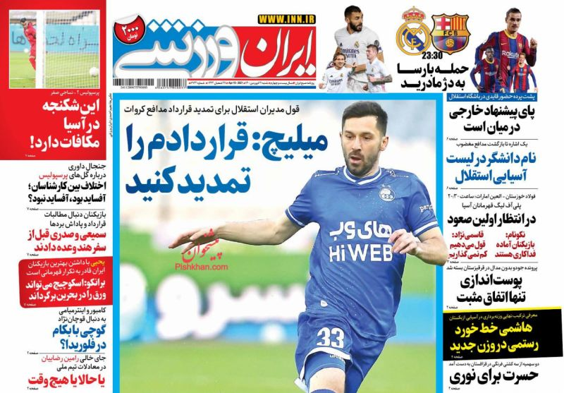 عناوین اخبار روزنامه ایران ورزشی در روز شنبه ۲۱ فروردين