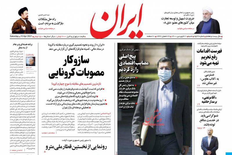 عناوین اخبار روزنامه ایران در روز شنبه ۲۱ فروردين