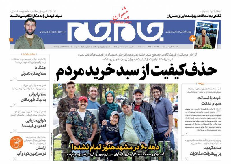 عناوین اخبار روزنامه جام جم در روز شنبه ۲۱ فروردين