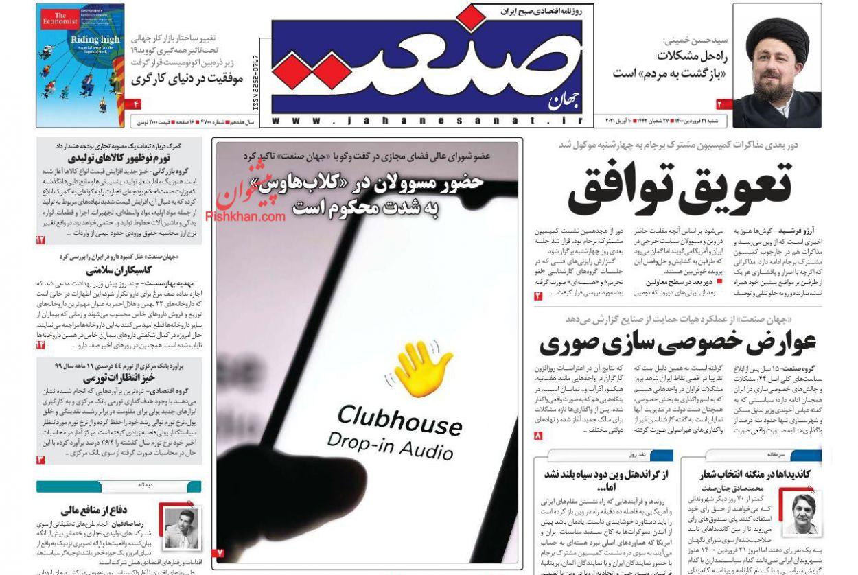 عناوین اخبار روزنامه جهان صنعت در روز شنبه ۲۱ فروردین