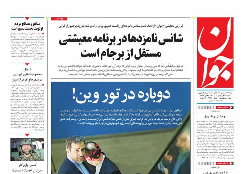 عناوین اخبار روزنامه جوان در روز شنبه ۲۱ فروردين