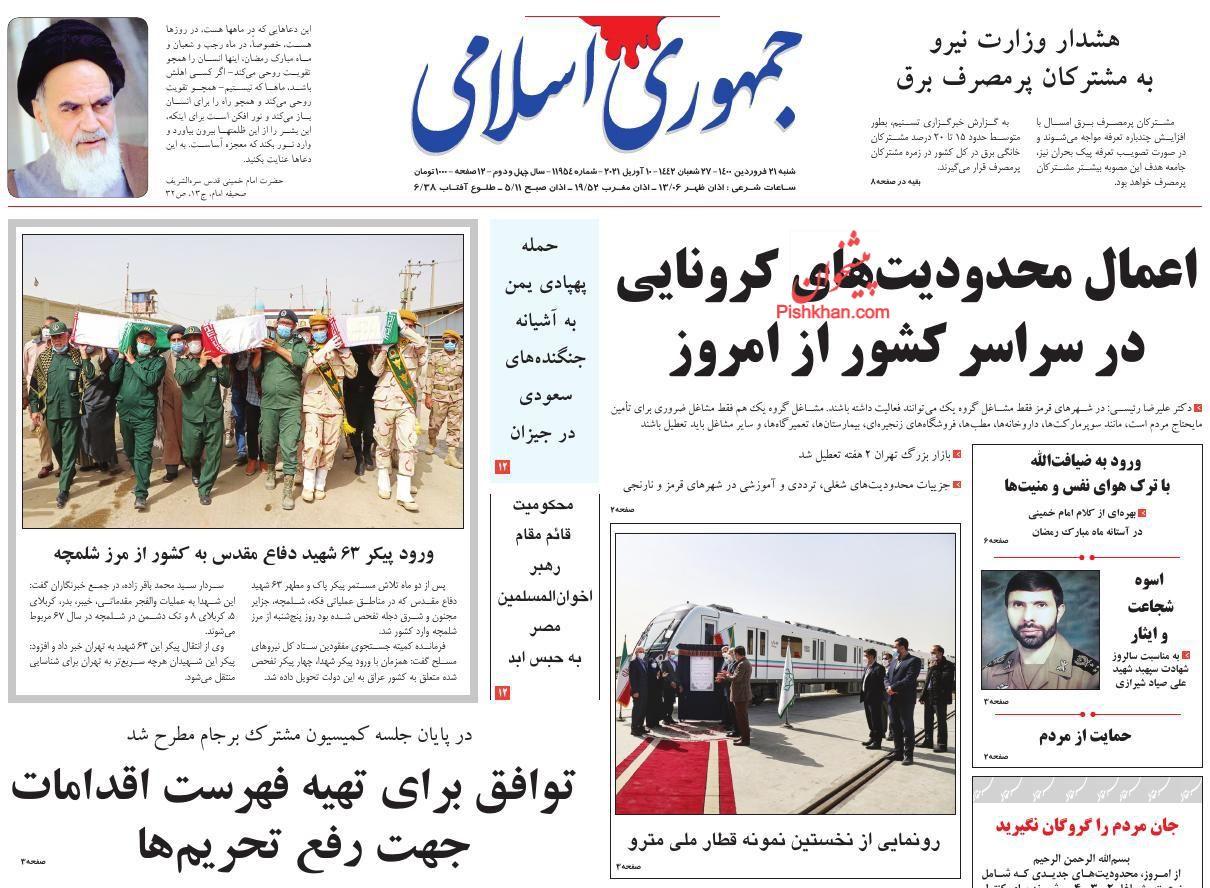 عناوین اخبار روزنامه جمهوری اسلامی در روز شنبه ۲۱ فروردین