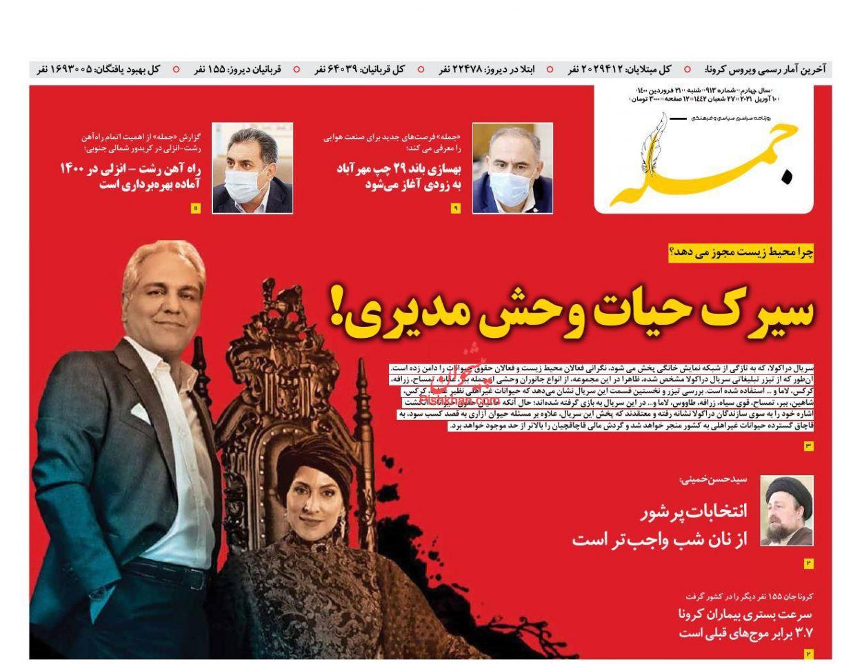 عناوین اخبار روزنامه جمله در روز شنبه ۲۱ فروردین