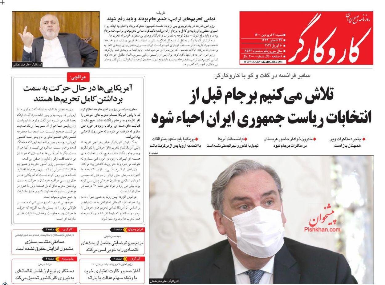 عناوین اخبار روزنامه کار و کارگر در روز شنبه ۲۱ فروردین