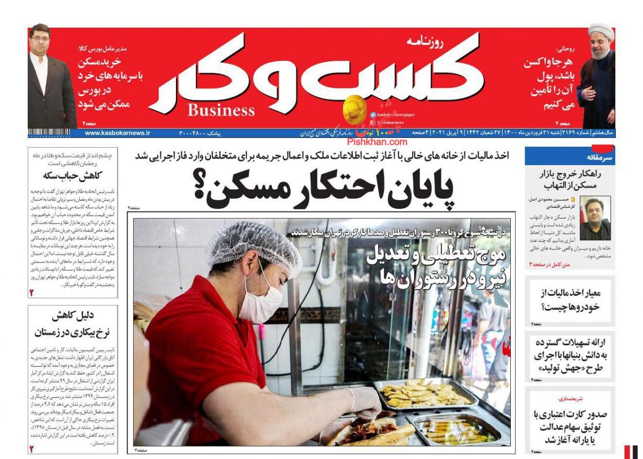 عناوین اخبار روزنامه کسب و کار در روز شنبه ۲۱ فروردین