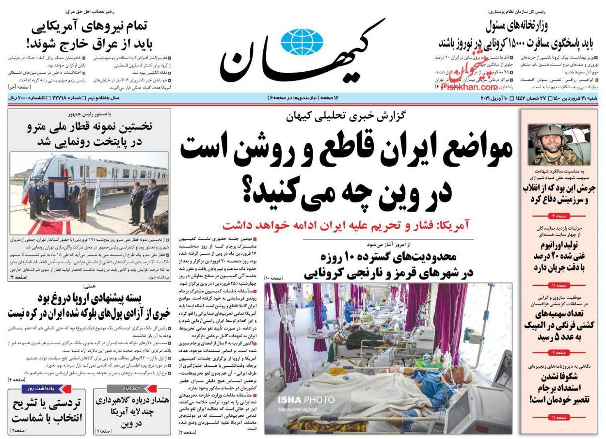 عناوین اخبار روزنامه کیهان در روز شنبه ۲۱ فروردین