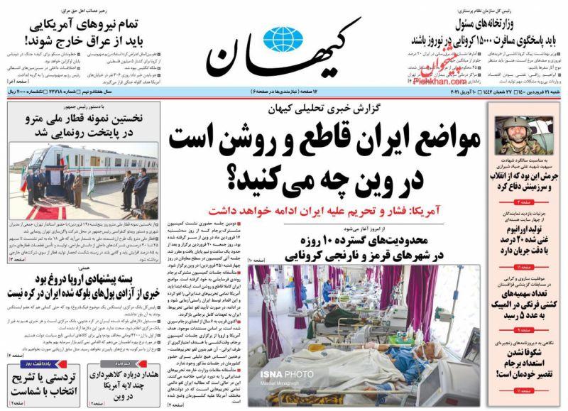 عناوین اخبار روزنامه کيهان در روز شنبه ۲۱ فروردين