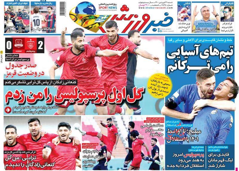 عناوین اخبار روزنامه خبر ورزشی در روز شنبه ۲۱ فروردين
