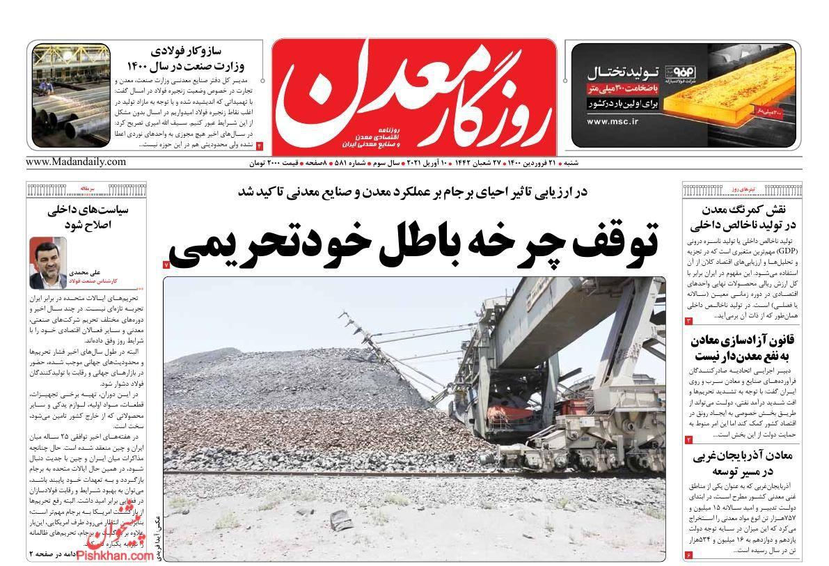 عناوین اخبار روزنامه روزگار معدن در روز شنبه ۲۱ فروردین