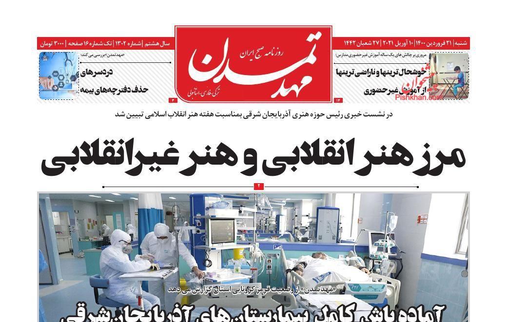 عناوین اخبار روزنامه مهد تمدن در روز شنبه ۲۱ فروردین