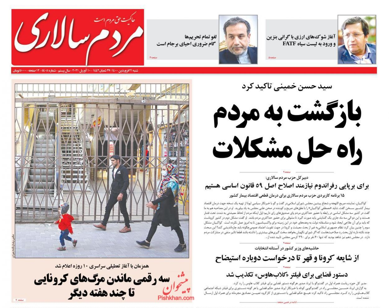 عناوین اخبار روزنامه مردم سالاری در روز شنبه ۲۱ فروردین