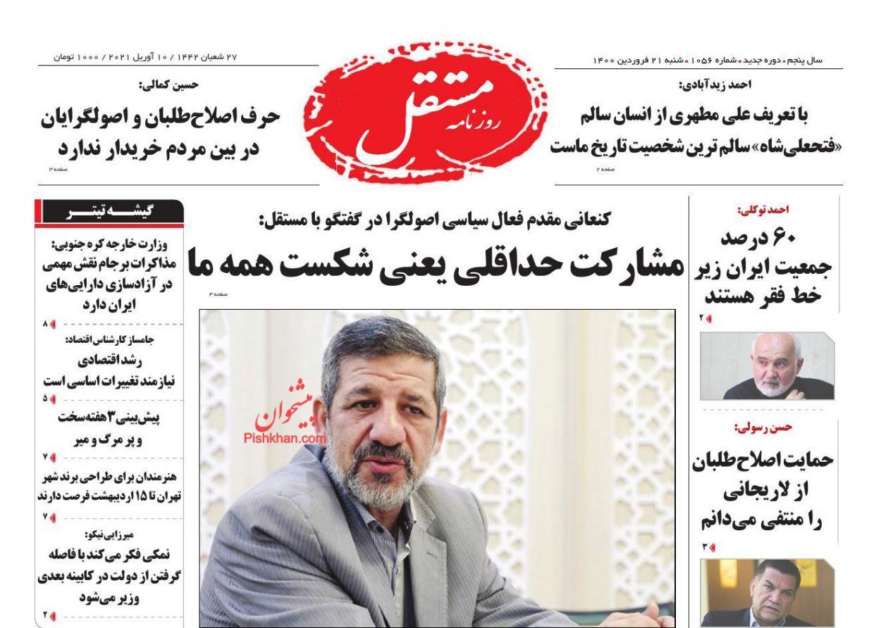 عناوین اخبار روزنامه مستقل در روز شنبه ۲۱ فروردین