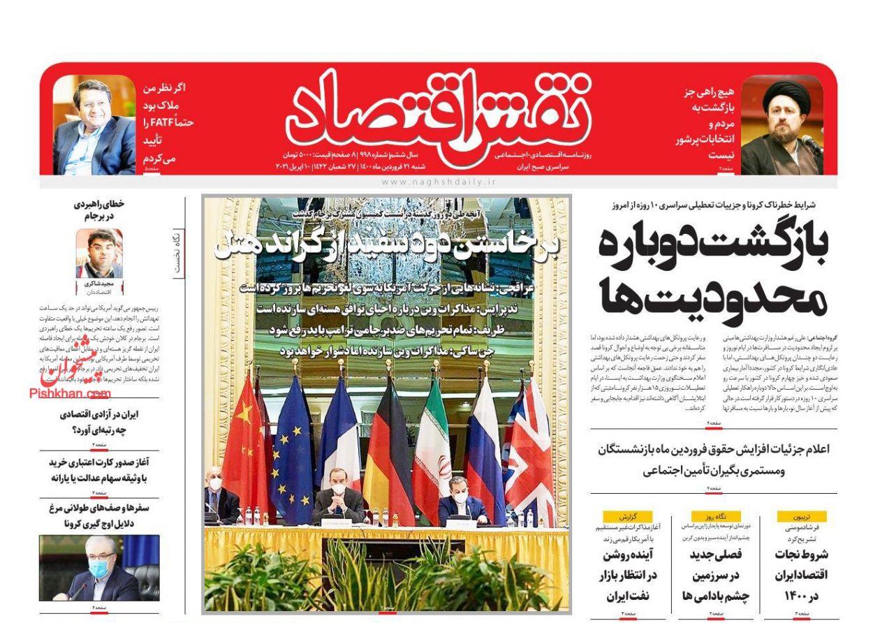 عناوین اخبار روزنامه نقش اقتصاد در روز شنبه ۲۱ فروردین