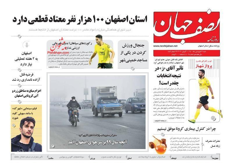 عناوین اخبار روزنامه نصف جهان در روز شنبه ۲۱ فروردین