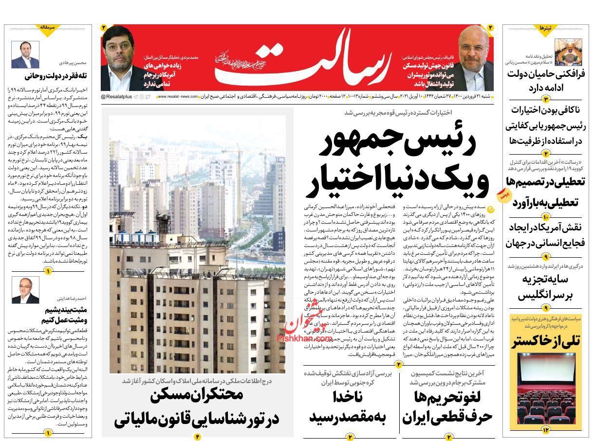 عناوین اخبار روزنامه رسالت در روز شنبه ۲۱ فروردین