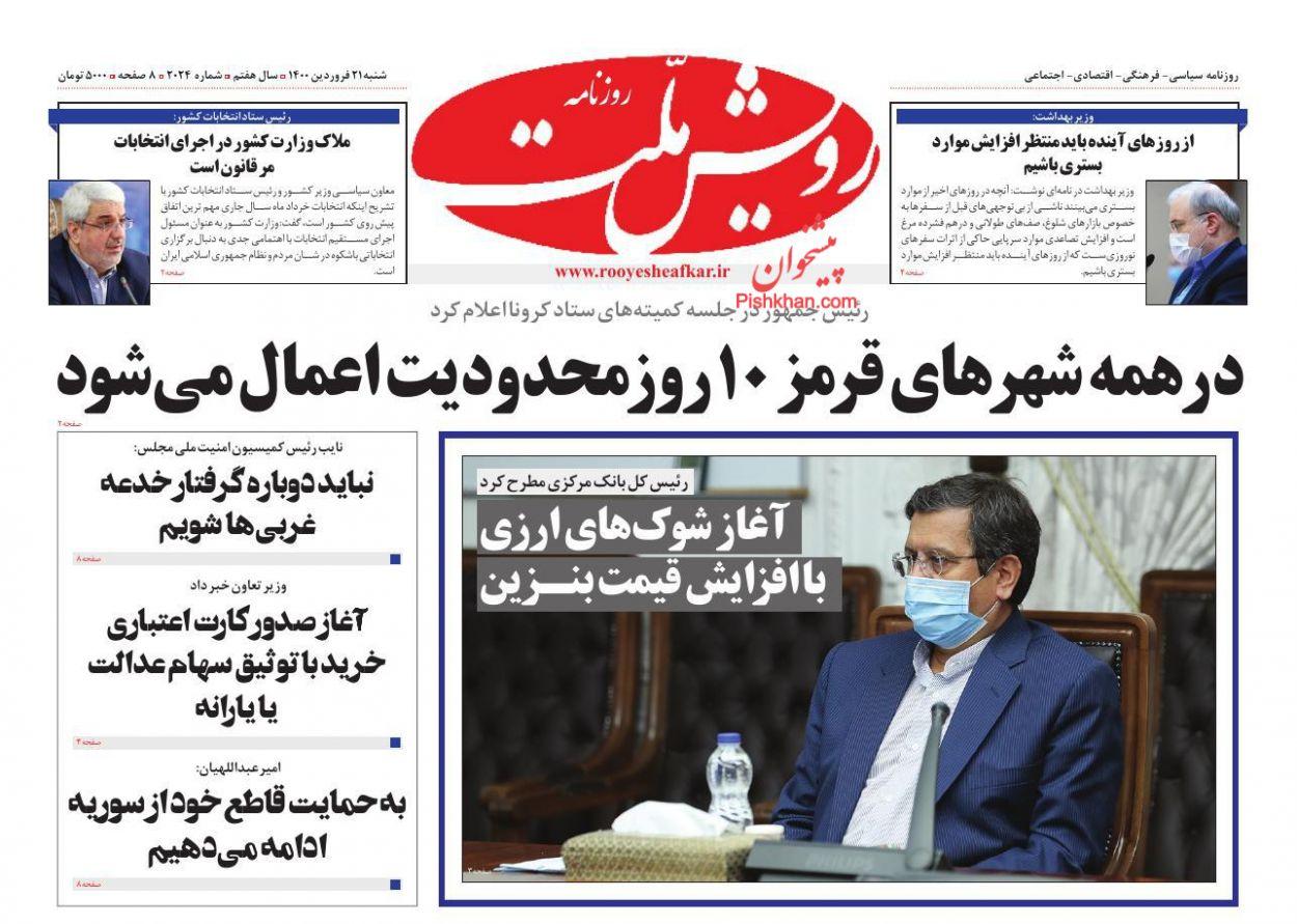 عناوین اخبار روزنامه رویش ملت در روز شنبه ۲۱ فروردین