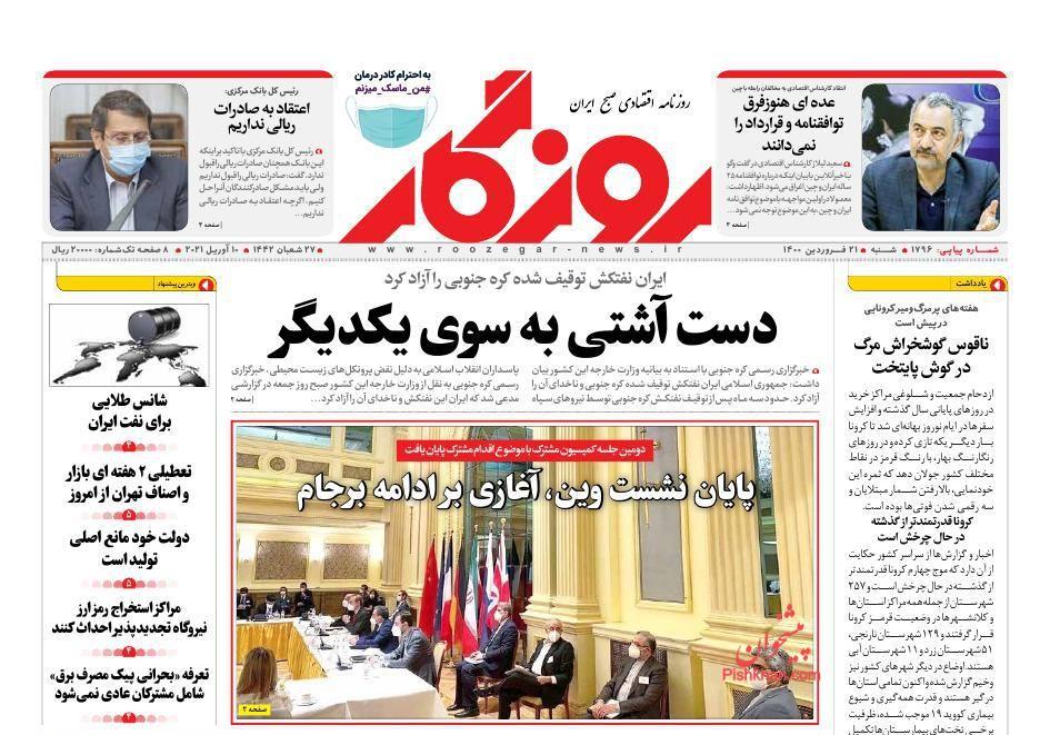 عناوین اخبار روزنامه روزگار در روز شنبه ۲۱ فروردین
