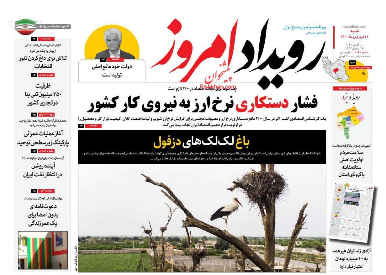 عناوین اخبار روزنامه رویداد امروز در روز شنبه ۲۱ فروردین
