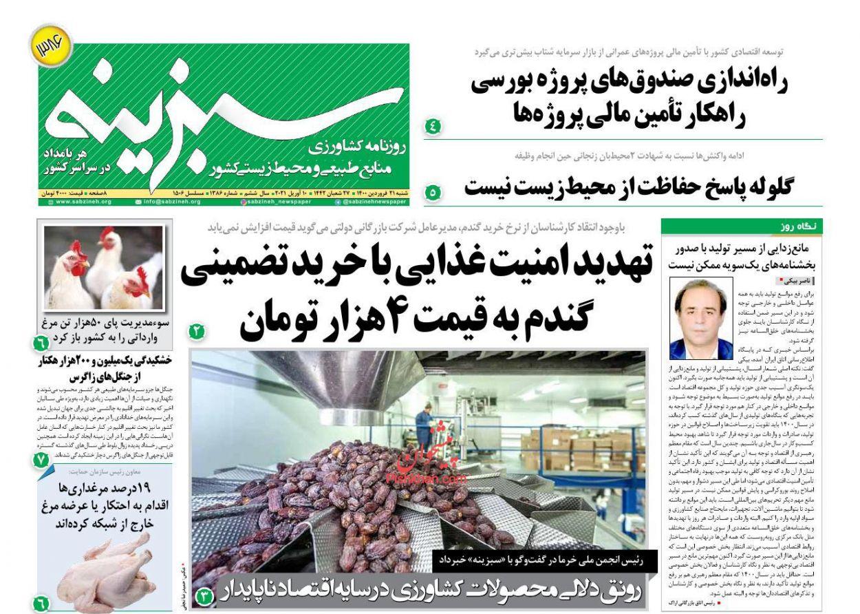 عناوین اخبار روزنامه سبزینه در روز شنبه ۲۱ فروردین
