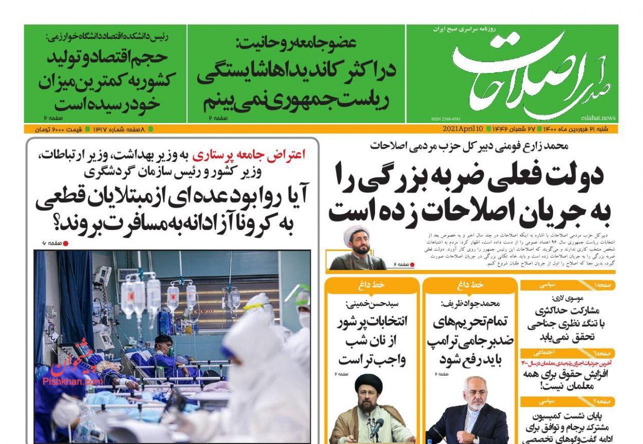 عناوین اخبار روزنامه صدای اصلاحات در روز شنبه ۲۱ فروردین