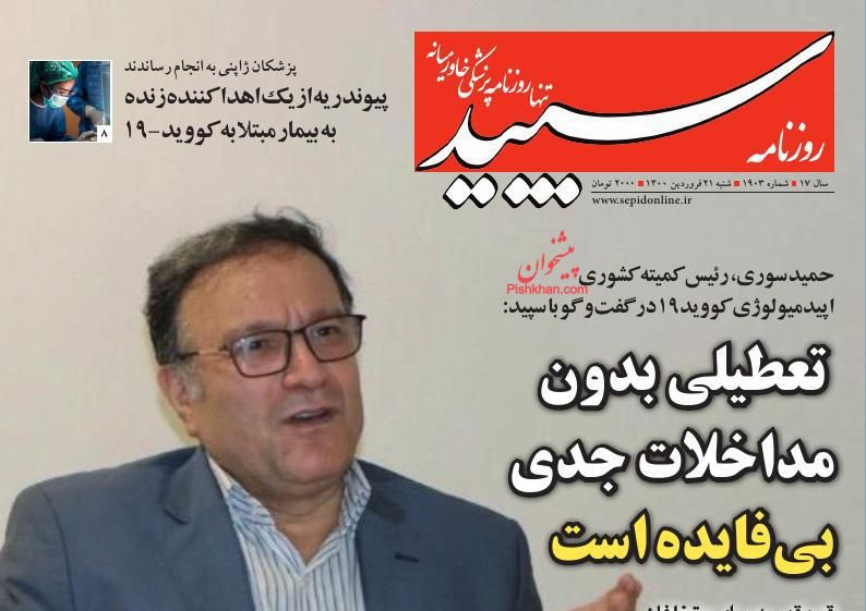 عناوین اخبار روزنامه سپید در روز شنبه ۲۱ فروردین