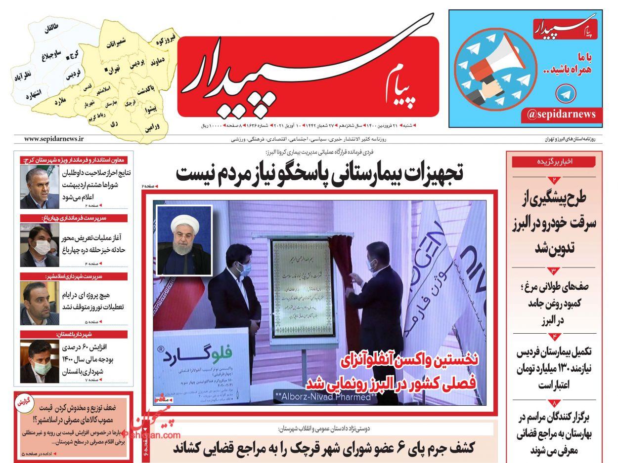 عناوین اخبار روزنامه پیام سپیدار در روز شنبه ۲۱ فروردین